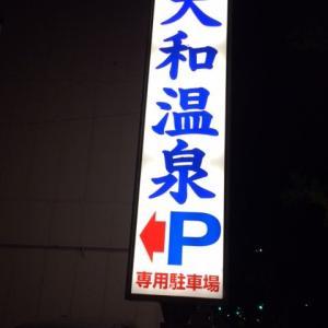 金沢の街中に温泉。ぽかぽかスベスベに。