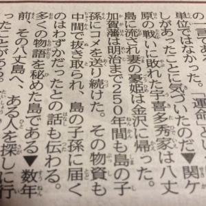 加賀藩が250年も送り続けた米。