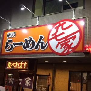 金沢市高柳で家系ラーメン 六七屋へ