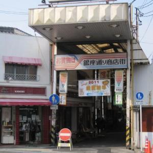 【愛知県・瀬戸市】魅惑の瀬戸、宮前地下街