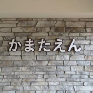 【東京・大田区】かまたえん
