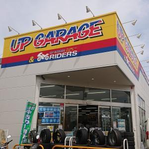 UP GARAGE (アップガレージ)平塚店 はじめての買取