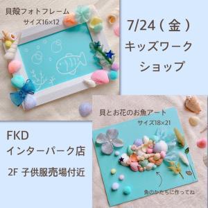 7/24☆キッズワークショップin貝殻アート