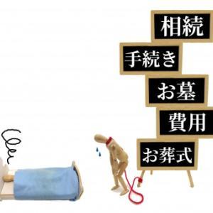 終活ガイド検定<さわり>