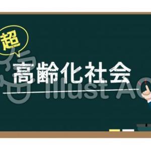 終活ガイド検定<終活の背景>