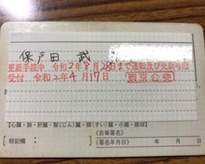 東京都では運転免許更新業務が再開しましたが、、