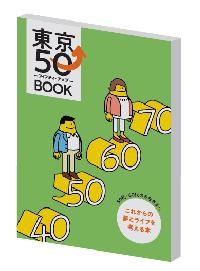 「50代・60代のみなさまへ ~これからの夢とライフを考える本~」