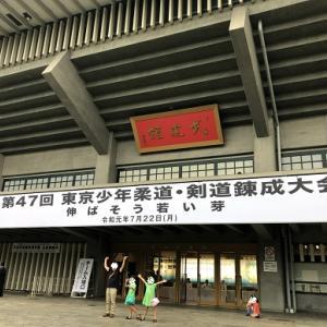 東京少年柔道・剣道練成大会