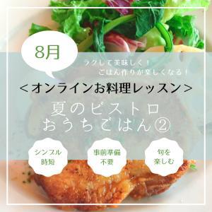 <募集開始>8月のオンラインお料理レッスン「夏のおうちビストロ②」