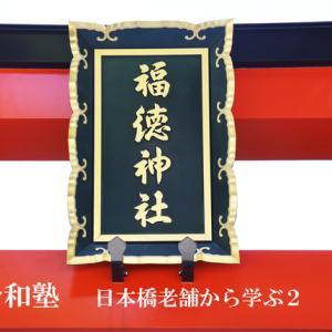 谷口令第6回令和塾 日本橋老舗から学ぶこと!2