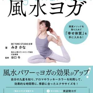 運と健康イコール「風水ヨガ」みきかな著 本日発売!
