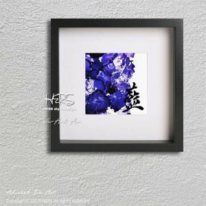 和アート『藍』