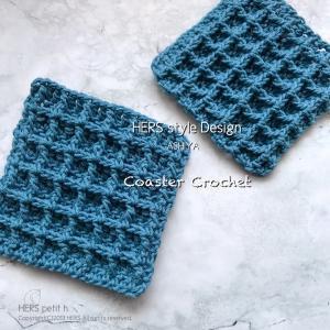【かぎ針編み】2種類のワッフル編み♩