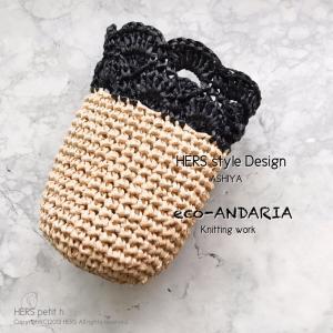 【かぎ針編み】エコアンダリアで編んでみたけど…