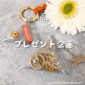 ★★HERS『7年目突入』 プレゼント企画★★