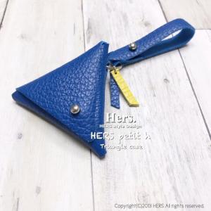ブルーの『三角コインケース』△△△