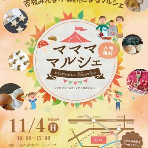 11月4日(日)はママママルシェ(庄内緑地公園)!