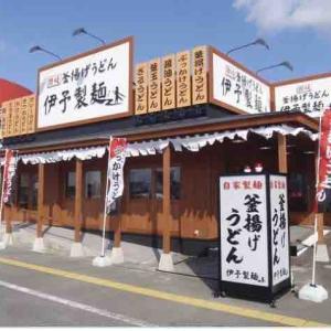 伊予製麺石山通店に行ってきました!!