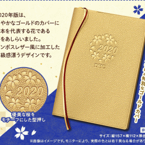 ☆DHC スケジュール帳 2020☆