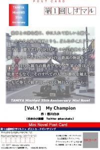 静岡文学マルシェ ポストカードギャザリング参加のおしらせっぽい #静マル #mini4wd