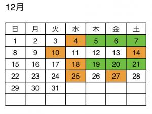 教室日程(1月と2月に教室を追加しました)