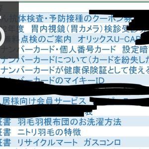 【福岡発】福岡での書類整理 後半戦