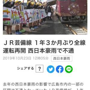 雨あがれプロジェクト(西日本水害復興ボランティア)に参加