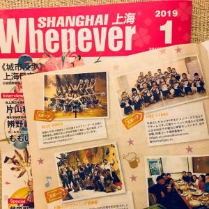上海浦東&古北キッズチアチームWhenever1月号で紹介していただきました!