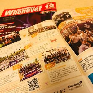上海おとな応援チア STREET CAT CHEERLEADER on Whenever12月号