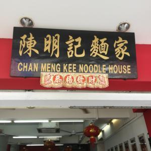 「Chan Meng Kee」&「記得食」@SS2