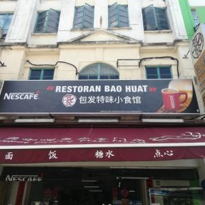 Restaurant Bao Huat