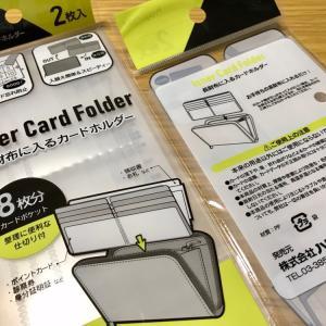 やっと見つけたキャンドゥの【長財布に入るカードホルダー】