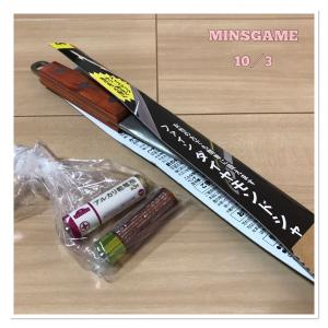 MINSGAME10/3 断捨離したモノ