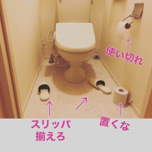 次男坊のトイレ事情