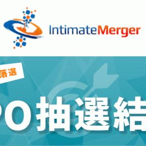 【IPO抽選結果】インティメート・マージャーでミラクルなるか!?  みずほ証券で今年初の当選を狙った結果。