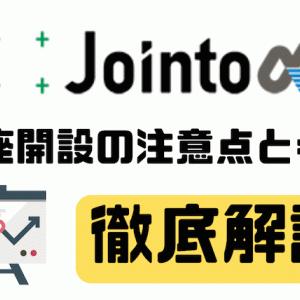 【画像11枚】ジョイントアルファの口座開設は注意せよ!! 手順を初心者向けに徹底解説!!