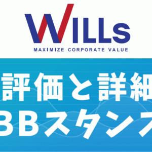 【IPO新規上場】ウィルズ(WILLs)の評価は?? 株主優待サービスを提供するブロックチェーン企業!!