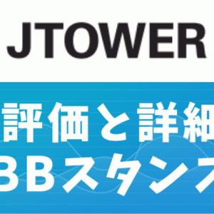 【IPO新規上場】JTOWERの評価は?? 売上を大手キャリアに依存する期待の5G関連企業!!