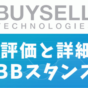【IPO新規上場】バイセルテクノロジーズの評価は?? 出張買取に特化した売上100億円越えのリユース企業!!