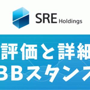 【IPO新規上場】SREホールディングスの評価は?? AIやIoTを駆使する黒字の不動産テック企業!!