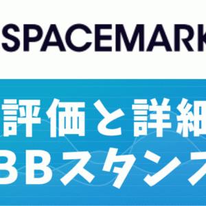 【IPO新規上場】スペースマーケットの評価は?? ギリ黒字の不動産シェアリング企業!!