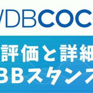 WDBココのIPO評価は?? 親子上場だが成長が見込める医薬品支援企業!!