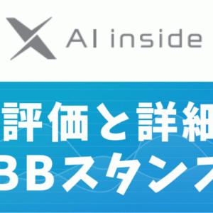 AI insideのIPO評価は?? 上場企業も導入する市場シェアNO.1の人工知能関連事業!!