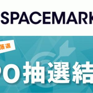 【抽選結果】スペースマーケットのIPOで妄想通りの当選なるか!? 大和証券のポイント切れにも要注意!!