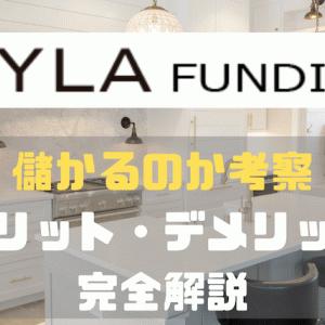 【口コミ】SYLA FUNDINGが儲かるか考察!! メリット6選・デメリット3選を超解説!!