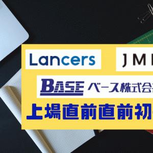 【IPO直前初値予想】JMDC、ベースは好調な地合いで視界良好!? ランサーズは公募割れの可能性も
