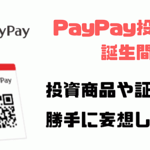 PayPay投資が誕生間近!? 金融商品や証券会社を勝手に妄想してみた