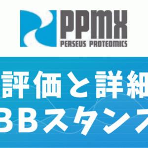 【IPO考察】ペルセウスプロテオミクスは大赤字のバイオ系!! 富士フイルムに依存しながらがん治療薬を開発中