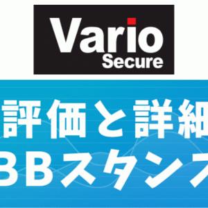 【IPO再上場】バリオセキュアはマイナス要素のオンパレード!! 清々しいほどの換金再上場案件!!