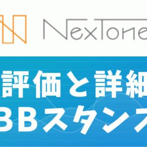 【IPO考察】NexToneは売上の30%をiTunesとグーグルに依存!?業績好調な著作権管理会社!!